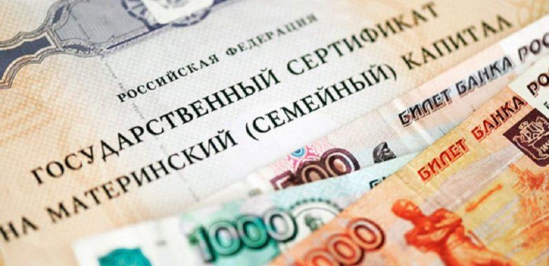 Бюджет 2019-2021: одобрен размер индексации маткапитала в 2019 году