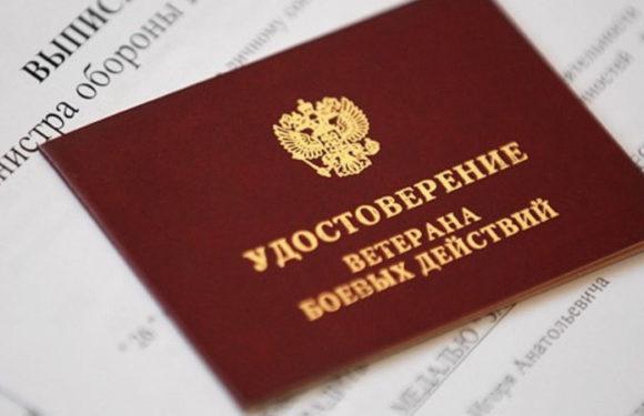 На 122 рубля повысят ЕДВ ветеранам боевых действий с 1 февраля 2019 года