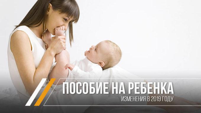 Размер нового детского пособия в рублях с 1 февраля 2019 года в рублях. Таблица по регионам