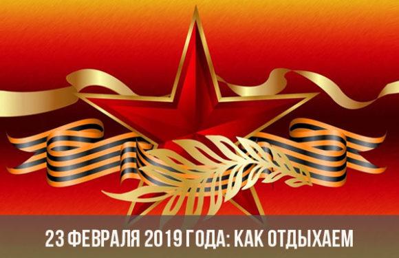 Как мы будем отдыхать на День защитника Отечества 23 февраля 2019 года?