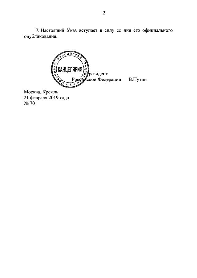 Путин подписал Указ о призыве на военные сборы 2019