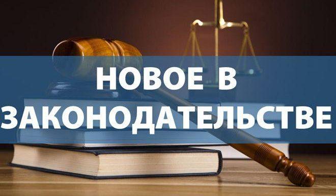 Какие законы вступают в силу с 1 марта 2019 года