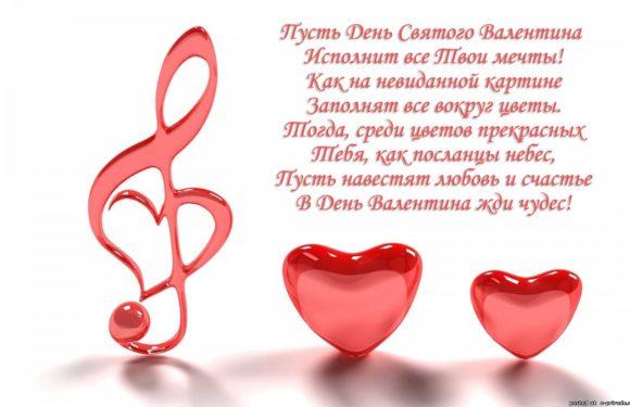 Открытки, поздравления, смс, картинки в день всех влюбленных-святого Валентина