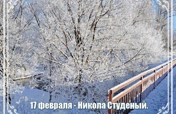 Сегодня 17 февраля: отмечается народный праздник Никола Студеный