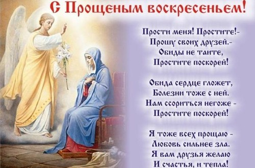 10 марта-последний день Масленицы и Прощеное воскресенье