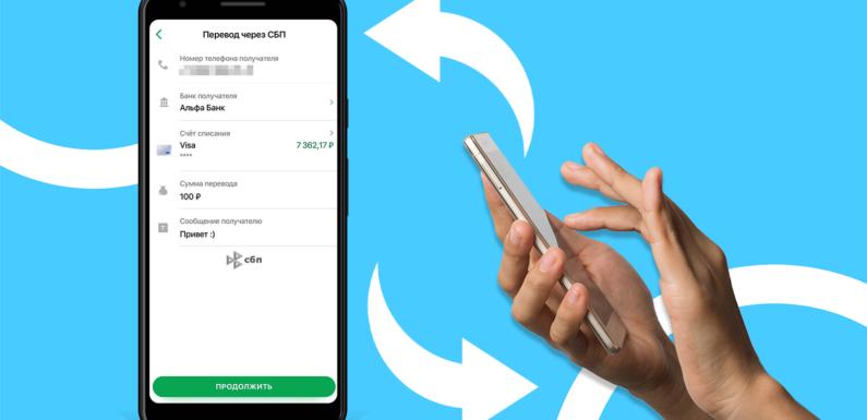 Как включить систему быстрых платежей в Сбербанке